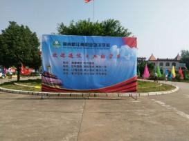 赣州新江南职业培训学校举行2017年