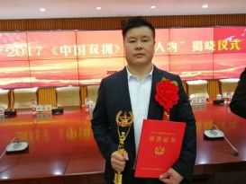 《中国双拥》年度人物